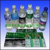 饮料瓶环保PVC收缩标